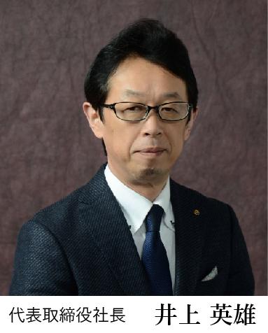 イノウエ 代表取締役 井上秀雄