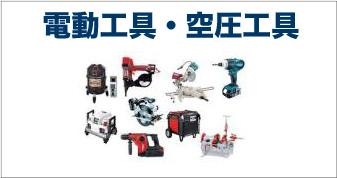 電動工具・空圧工具