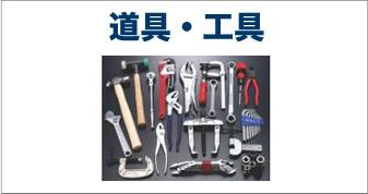 道具・工具