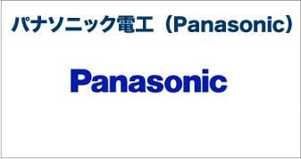 パナソニック電工(Panasonic)