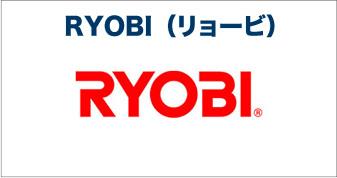 RYOBI(リュービ)