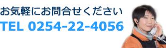TEL:0254-22-4056