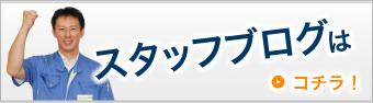 イノウエスタッフブログ