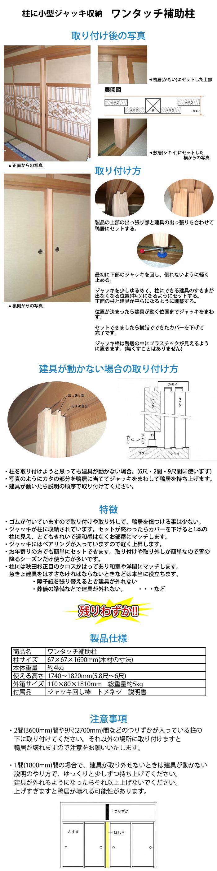 ワンタッチ補助柱