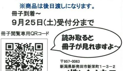カタログ販売25日まで!